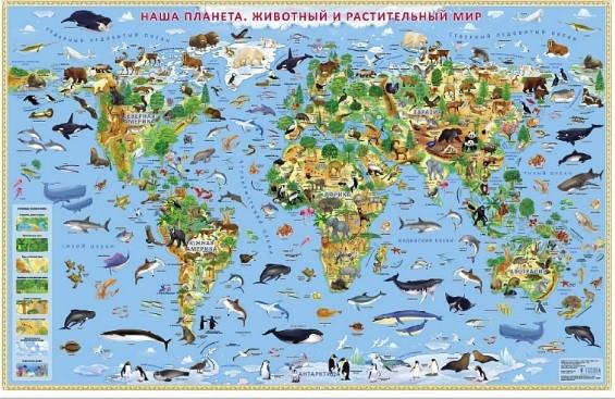 Наша планета. Животный и растительный мир Земли. Настенная ламинированная карта