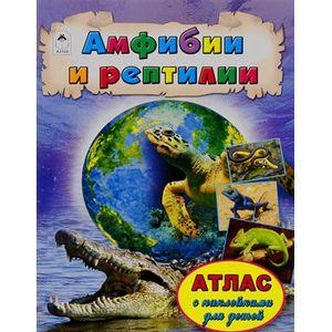 Амфибии и рептилии. Атлас