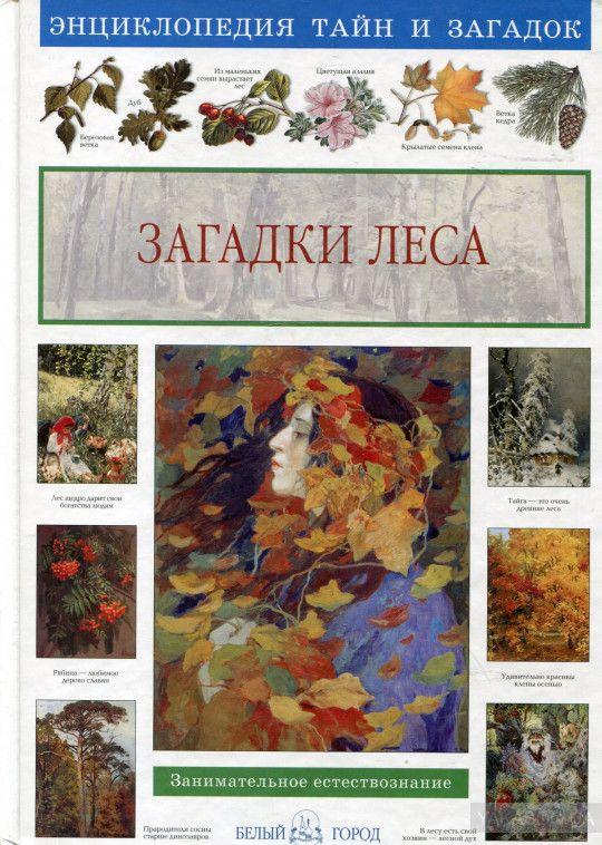 Книга Загадки леса - энциклопедия тайн и загадок