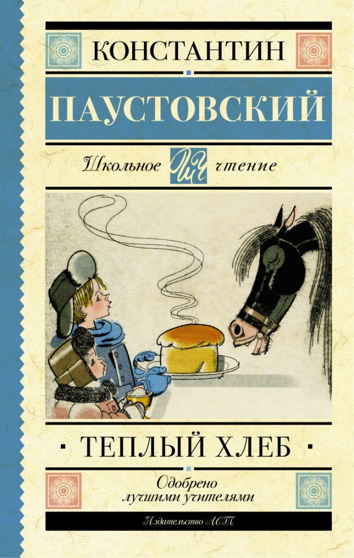 Книга Тёплый хлеб К.Паустовский